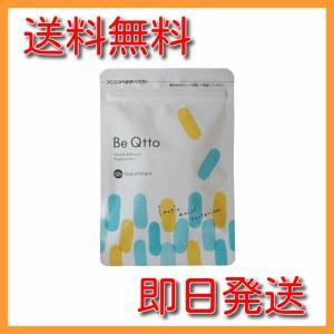 ビキュット Be Qtto は腸内フローラに注目したダイエットサプリメント。 生きた乳酸菌と酪酸菌で...