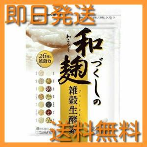 「商品情報」和麹づくしの雑穀生酵素は、26種類の厳選雑穀「和麹」を空気や水のきれいな静岡県伊豆半島の...
