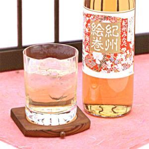 梅が持つ天然の芳醇な香り。梅のことをよく知る梅干屋ならではの、本格派手作り梅酒『紀州絵巻』【HAPP...