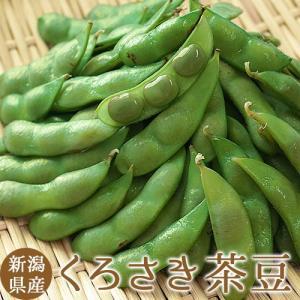 えだまめ 枝豆 新潟県産 くろさき茶豆 約250g 3袋セット 合計約750g 冷蔵|umeebeccyasannriku