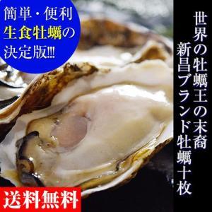 新昌ブランドの殻付牡蠣・ハーフシェル 10枚(5枚入×2パッ...