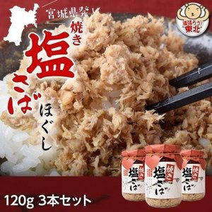 鯖 サバ さば ご飯のお供 伯方の塩使用 焼き塩さばほぐし 120g×3本 常温 umeebeccyasannriku