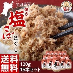 鯖 サバ さば ご飯のお供 伯方の塩使用 焼き塩さばほぐし 120g×15本 常温 送料無料 umeebeccyasannriku