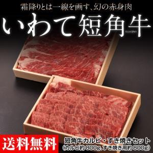 肉 牛肉 送料無料 いわて短角牛 カルビ すき焼き セット(カルビ約800g、すき焼き用約800g) 冷蔵|umeebeccyasannriku