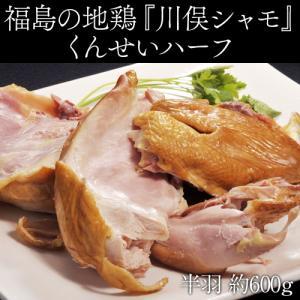 シャモの美味しさを手軽に楽しめるオススメ品!  川俣シャモを燻製にした半身タイプです。特製ソミュール...
