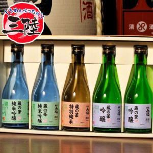 気仙沼の地米酒 約300ml×5本セット 産地直送 送料無料 常温|umeebeccyasannriku