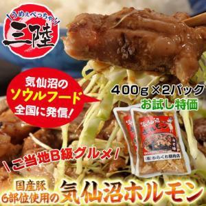 【ホルモンの新しい食べ方】気仙沼ホルモン 味噌味 400g×2パック 送料無料|umeebeccyasannriku