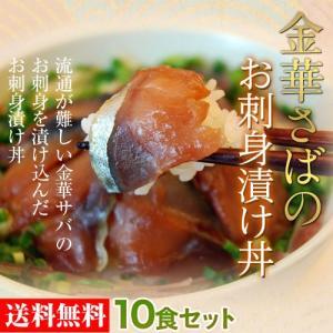 さば サバ 鯖 お刺身 送料無料 宮城 金華サバお刺身漬け丼10食 冷凍 umeebeccyasannriku