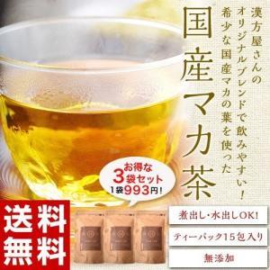 お茶 ギフト 「国産ブレンドマカ茶」15包入り お得な3袋セット ティーバッグ 健康茶 無添加 オーガニック 国産 マカ 元気 栄養 精力 送料無料|umeebeccyasannriku