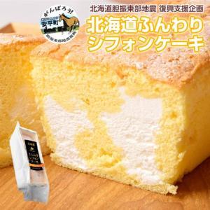 ケーキ シフォン 北海道 シフォンケーキ ミルクホイップ 1本(約400g) 冷凍 スイーツ デザート お土産 送料無料|umeebeccyasannriku