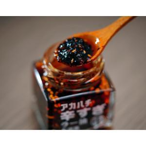 激辛トウガラシ アカハチ使用!「辛すぎラー油」35g×12 ※常温 送料無料 umeebeccyasannriku