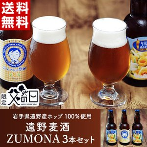 父の日ギフト『遠野麦酒ZUMONA3本セット』ヴァイツェン330ml×1本&ゴールデンピルスナー330ml×2本 ※冷蔵 送料無料|umeebeccyasannriku