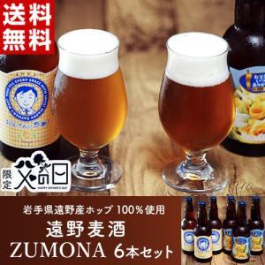 父の日ギフト『遠野麦酒ZUMONA6本セット』ヴァイツェン330ml×2本&ゴールデンピルスナー330ml×4本 ※冷蔵 送料無料|umeebeccyasannriku