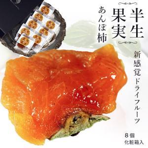 『半生果実 あんぽ柿』和歌山県産 ひらたねなし柿8個入り ギフト箱 ※冷蔵 送料無料 umeebeccyasannriku