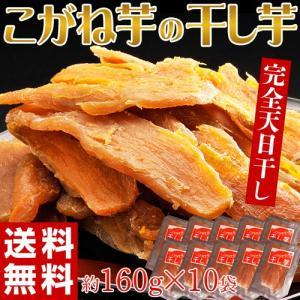 干し芋 茨城 ほしいも こがね芋の干し芋 おまとめ10袋 1袋あたり約160g 常温 送料無料|umeebeccyasannriku