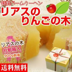 菓子 ギフト 送料無料 バームクーヘン りんご リアスのりんごの木 1個 900g前後 冷蔵|umeebeccyasannriku