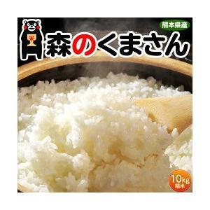 送料無料 熊本県産 森のくまさん 白米 10kg(5kg×2袋) 常温|umeebeccyasannriku