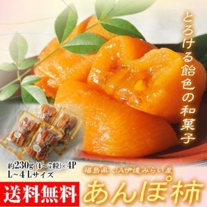 《送料無料》福島県JAふくしま未来のあんぽ柿 L〜4L(4〜8粒)230g以上×4パック ☆