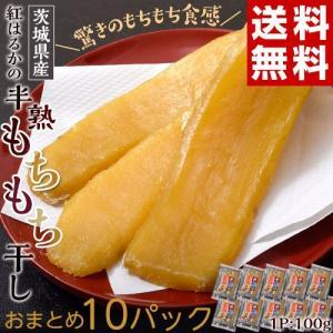 干し芋 茨城 グルメ スイーツ ほしいも たっぷり 紅はるか 完全天日干し 半熟もちもち干し芋 おまとめ 10P 1Pあたり100g 常温 送料無料|umeebeccyasannriku