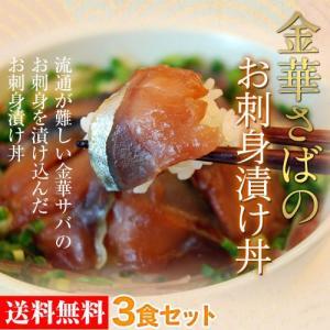 お刺身サバは、地元だけの特権!?本田水産が作る 金華サバお刺身漬け丼 3食 冷凍 送料無料 umeebeccyasannriku