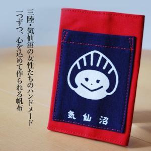 気仙沼 GANBAARE 手作り帆布 ふかひれちゃんブックカバー (赤) 送料無料|umeebeccyasannriku
