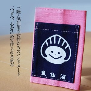 気仙沼 GANBAARE 手作り帆布 ふかひれちゃんブックカバー (ピンク) 送料無料|umeebeccyasannriku
