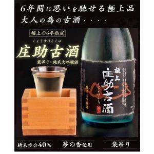 極上の6年熟成「庄助古酒」袋吊り・純米大吟醸 720ml 送料無料/福島/ギフト|umeebeccyasannriku|02