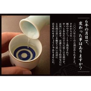 極上の6年熟成「庄助古酒」袋吊り・純米大吟醸 720ml 送料無料/福島/ギフト|umeebeccyasannriku|03