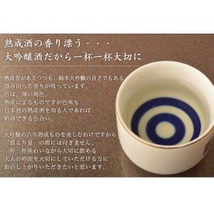 極上の6年熟成「庄助古酒」袋吊り・純米大吟醸 720ml 送料無料/福島/ギフト|umeebeccyasannriku|05