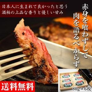 肉 牛肉 ギフト 送料無料 いわて短角牛 吟醸粕漬け 約80g×6枚 岩手県 化粧箱|umeebeccyasannriku
