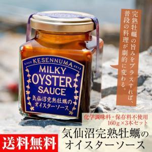完熟牡蠣のオイスターソース