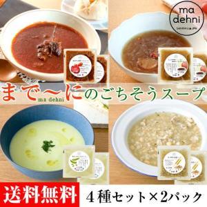 《送料無料》まで〜にごちそうスープ4種セット/ギフト※冷凍 〇 【同梱不可】|umeebeccyasannriku