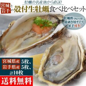 宮城&岩手 殻付生牡蠣食べ比べセット 各5枚 合計10枚 牡蠣酢と軍手、殻剥き用ナイフ付/送料無料|umeebeccyasannriku