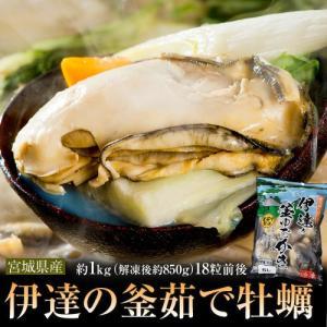 かき カキ 牡蠣 年末 鍋 超巨大5Lサイズ 伊達 釜茹で牡蠣 約1kg(解凍後850g)18粒前後 冷凍|umeebeccyasannriku
