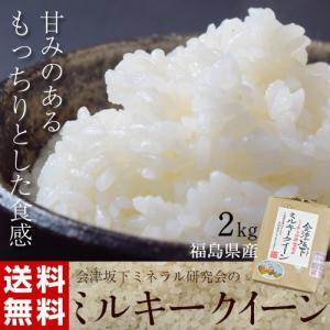 白米 送料無料 福島県産 ミルキークイーン 2kg|umeebeccyasannriku