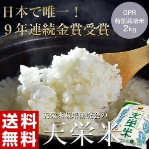 新米 送料無料 精米 福島県産 GPR特別栽培米 天栄米 2キロ|umeebeccyasannriku