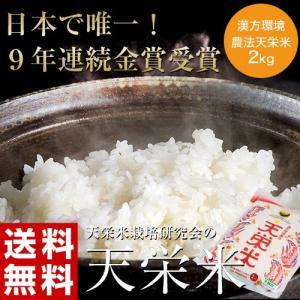 新米 送料無料 精米 漢方環境農法天栄米 2kg|umeebeccyasannriku