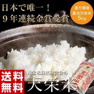 新米 送料無料 精米 福島県産 漢方環境農法天栄米 5キロ|umeebeccyasannriku