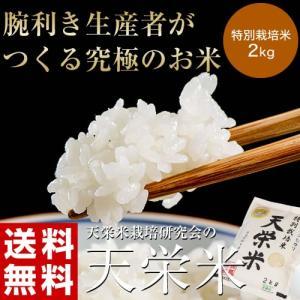 新米 送料無料 福島県産 特別栽培米天栄米 2キロ 精米|umeebeccyasannriku