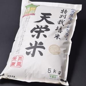 《送料無料》平成29年度 福島県産新米 天栄米栽培研究会の「特別栽培米天栄米」5kg ※精米|umeebeccyasannriku|02