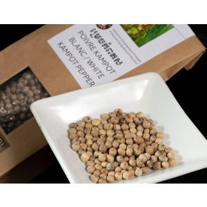 カンポットペッパー 白粒胡椒 50g カンボジア産 ※常温 送料無料 ネコポス|umeebeccyasannriku