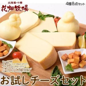 チーズ 送料無料 北海道 花畑牧場 花畑牧場のお試しチーズセット 4種8個 ラクレット カチョカバロ ゴーダ スモークチーズ 冷蔵 同梱不可|umeebeccyasannriku