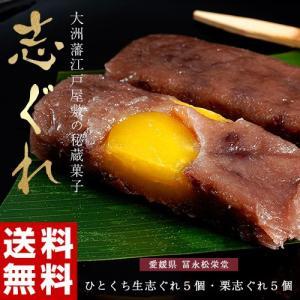 愛媛県 小豆の餅菓子「志ぐれ」 ひとくち生「志ぐれ」各5個 ※常温または冷蔵 送料無料