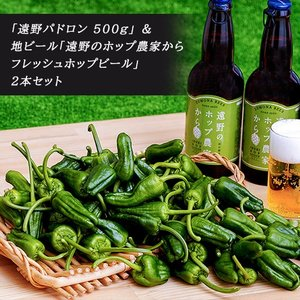 「遠野パドロン 500g」 & 地ビール「遠野のホップ農家から フレッシュホップビール 2本」セット ※冷蔵 送料無料|umeebeccyasannriku
