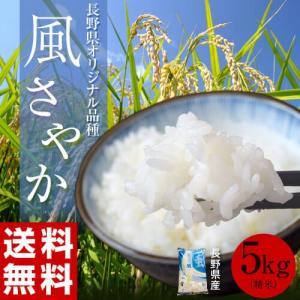 送料無料 長野オリジナル品種 長野県産 風さやか 5キロ(精米)常温|umeebeccyasannriku