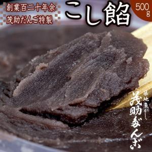 あんこ 豊洲 茂助だんご特製 こし餡 500g 冷蔵 umeebeccyasannriku