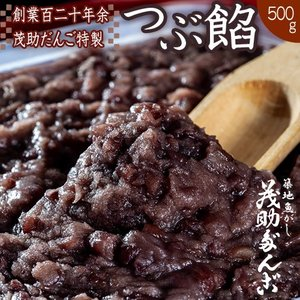 茂助だんご特製 『粒あん 500g』 ※冷蔵 umeebeccyasannriku