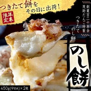 もち モチ 餅 のし餅 豊洲 茂助だんご特製 つきたてのし餅 450g (9切れ)×2枚 常温 umeebeccyasannriku
