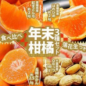 『年末柑橘3種セット落花生つき』計約6.5kg(紅まどんな2kg・はれひめ2kg・長崎みかん2.5kg・Qなっつ1袋) 送料無料|umeebeccyasannriku