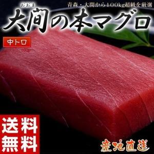 まぐろ マグロ 日本一のブランド「大間の本まぐろ」 中トロ(約100g) 鮪 高級 魚介 海鮮 刺身 プレゼント 贈答 贈り物 お祝い 冷凍 送料無料 umeebeccyasannriku